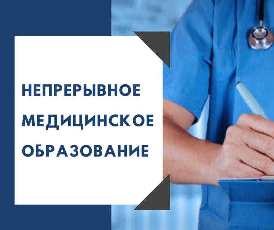 Закон о непрерывном медицинском образовании