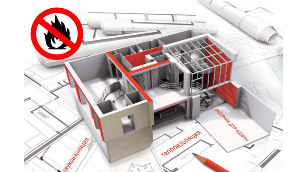 Пожарная безопасность зданий и сооружений.